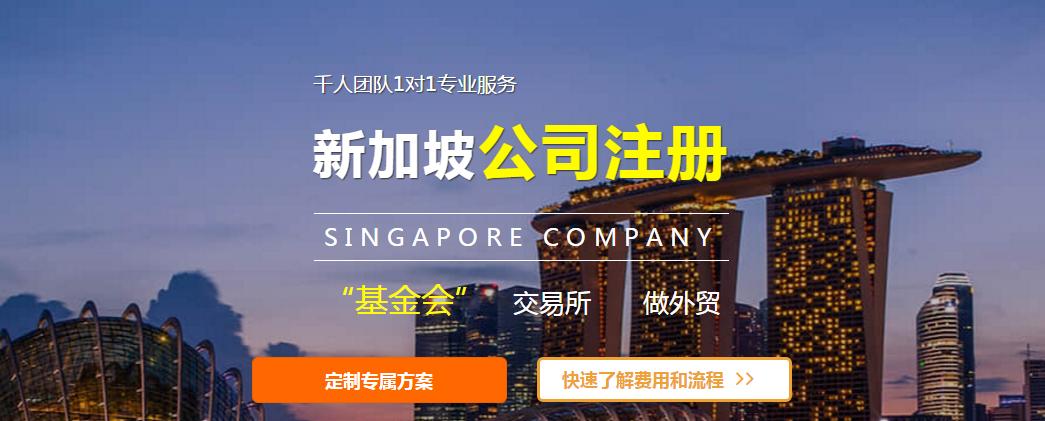 新加坡公司注册条件